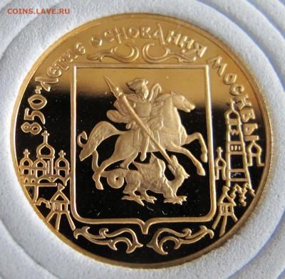 850 лет Москве. Золото. 50 и 100 руб. 1997 года - IMG_5444.JPG