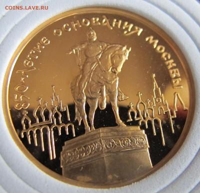 850 лет Москве. Золото. 50 и 100 руб. 1997 года - IMG_5446.JPG