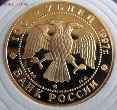 850 лет Москве. Золото. 50 и 100 руб. 1997 года - IMG_5447.JPG