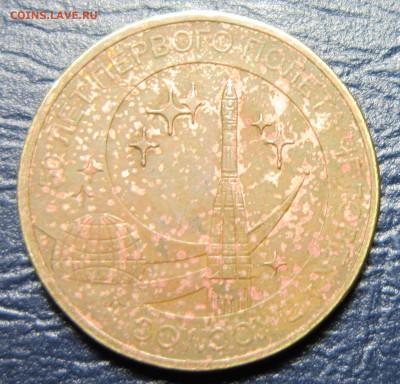 Бракованные монеты - 10р2011_2