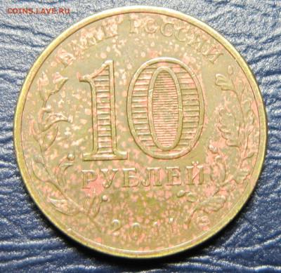 Бракованные монеты - 10р2011