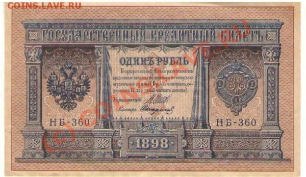 Прошу оценить бону 1 рубль 1898 г - оборот 001