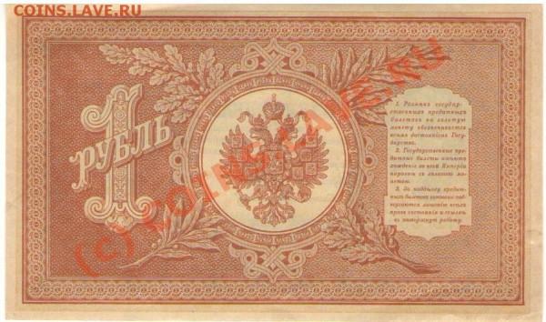 Прошу оценить бону 1 рубль 1898 г - оборот