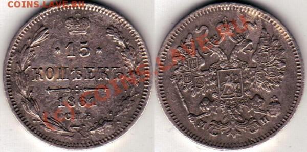 15 коп 1861 спб ми - на оценку - 15k1861