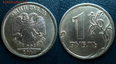Бракованные монеты - 1 рубль 2014г ММД.Полный раскол с выкрошениями..JPG