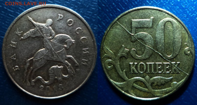 Бракованные монеты - Полный раскол реверса.50 коп.2013м.