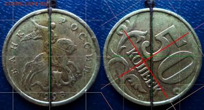 Бракованные монеты - поворот  57 гр.