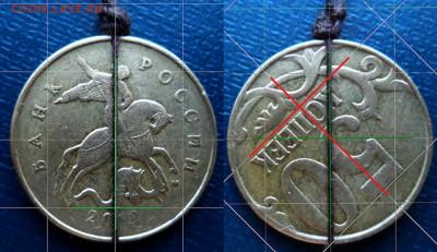 Бракованные монеты - ПОВОРОТ НА 135 ГРАДУСОВ.