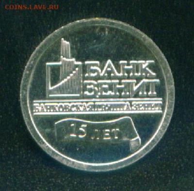 Интересуют водочные жетоны - банк зенит