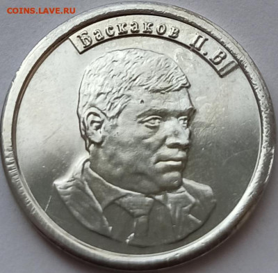 Интересуют водочные жетоны - жетон Баскаков П.В. 2011