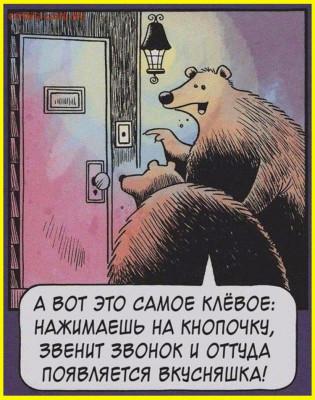юмор - Вкусняшка