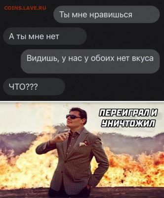юмор - Переиграл