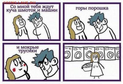 юмор - Стиралка