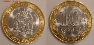 10 рублей 2010 ЯНАО - ya_2010_01