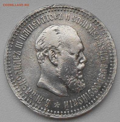 50 копеек 1894 АГ -определение подлинности и оценка - 1.JPG