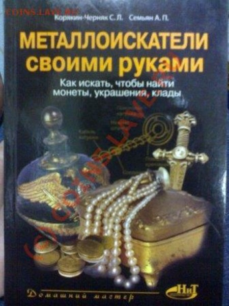 Корякин-Черняк С.Л. Семьян А.П. Металлоискатели своими рукам - photo