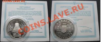 Монеты, посвящённые трагическим событиям - Чернобыль
