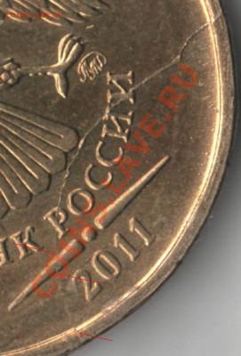 Бракованные монеты - Resize of 10r11M-raskol aversa-fr