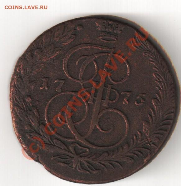 5 копеек 1775 - 5 копеекав