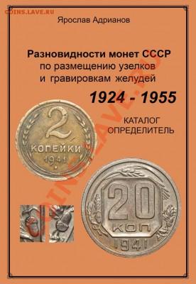 Новый каталог разновидностей монет СССР по узелкам и на... - 000 - ОБЛОЖКА