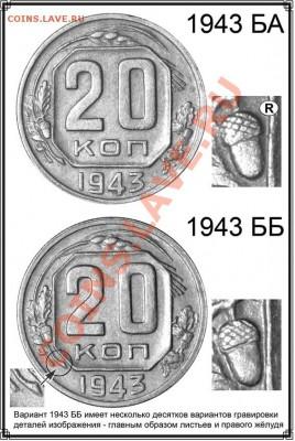 Новый каталог разновидностей монет СССР по узелкам и на... - 009 - страница 159