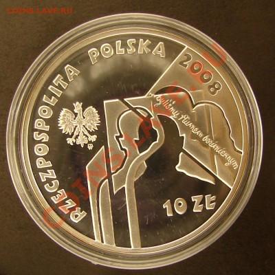 Монеты, посвящённые трагическим событиям - Польша 2008 2 злотых сибиряки цирконий 2