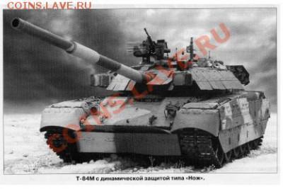 Украинский танк на российском рубле? - Безымянный21