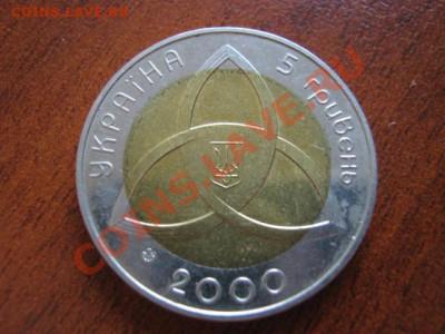 =Украина 5 гривен 2000 На межи I БИМЕТАЛЛ до 09.11 в 21.00М - IMG_1310