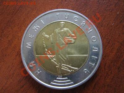 =Украина 5 гривен 2000 На межи I БИМЕТАЛЛ до 09.11 в 21.00М - IMG_1309