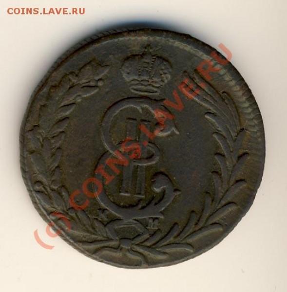 2 копейки 1780 г.(сибирь) интересует сохранность - 549