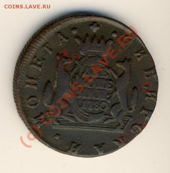 2 копейки 1780 г.(сибирь) интересует сохранность - 549+