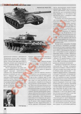 Украинский танк на российском рубле? - Безымянный101