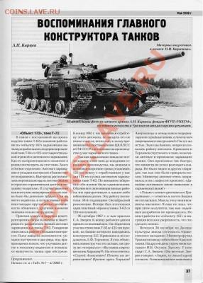 Украинский танк на российском рубле? - Безымянный09