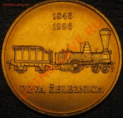 Монеты,связанные с жд! - IMG_8501.JPG