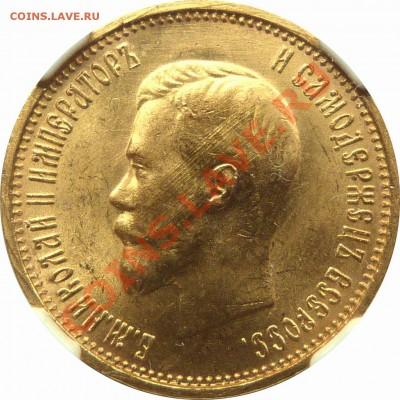 Коллекционные монеты форумчан (золото) - 10 R. 1899 AT MS-64 (2).JPG