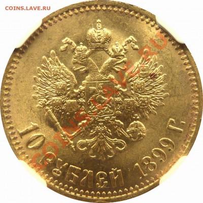 Коллекционные монеты форумчан (золото) - 10 R. 1899 AT MS-64 (3).JPG