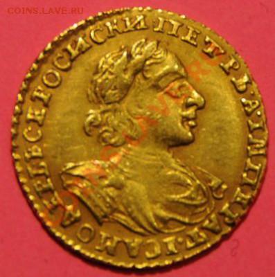Коллекционные монеты форумчан (золото) - DSC_1638