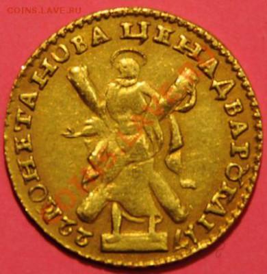 Коллекционные монеты форумчан (золото) - DSC_1641