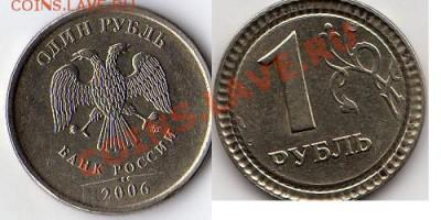 Бракованные монеты - 1 рубль