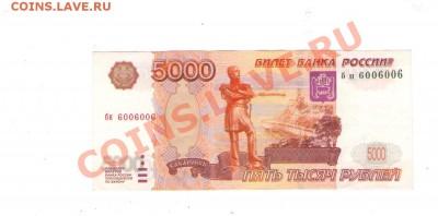 Радары,красивые и редкие номера! - 5000 рублёв