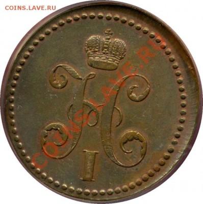 Коллекционные монеты форумчан (медные монеты) - 3k 1840 EM obv2