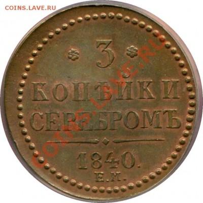 Коллекционные монеты форумчан (медные монеты) - 3k 1840 EM rev2