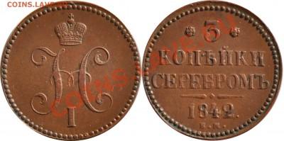 Коллекционные монеты форумчан (медные монеты) - 3 копейки 1842 ЕМ