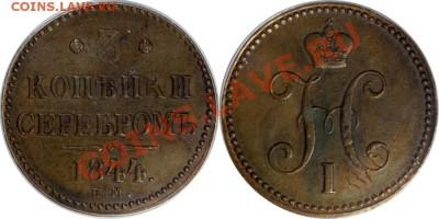 Коллекционные монеты форумчан (медные монеты) - 3 копейки 1844 ЕМ