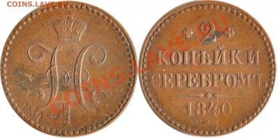 Коллекционные монеты форумчан (медные монеты) - 2 копейки 1840 СПМ