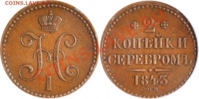 Коллекционные монеты форумчан (медные монеты) - 2 копейки 1843 СПМ