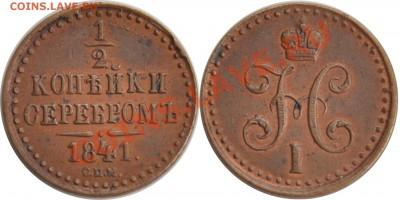 Коллекционные монеты форумчан (медные монеты) - 1(2 1841 СПМ