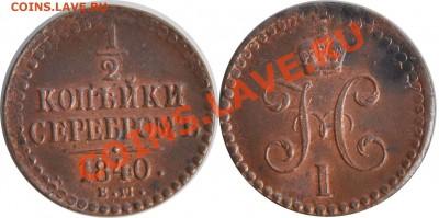 Коллекционные монеты форумчан (медные монеты) - 1(2 копейки 1840 ЕМ