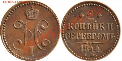Коллекционные монеты форумчан (медные монеты) - 2 копейки 1844 ЕМ