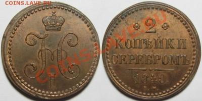 Коллекционные монеты форумчан (медные монеты) - 2 копейки серебром ЕМ 1840.JPG